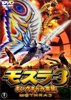 Mothra 3 DVD